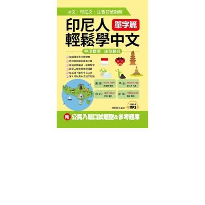 印尼人輕鬆學中文:單字篇(附MP 3 +公民入籍口試題型&參考題庫)