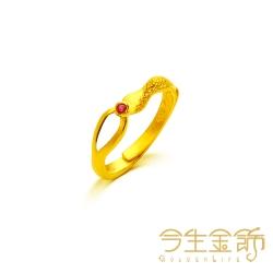 今生金飾 年年有餘尾戒  時尚黃金戒指