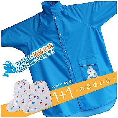 JUMP 將門[1+1] 兒童尼龍前開素色一件式連身風雨衣+熊大防水收納袋
