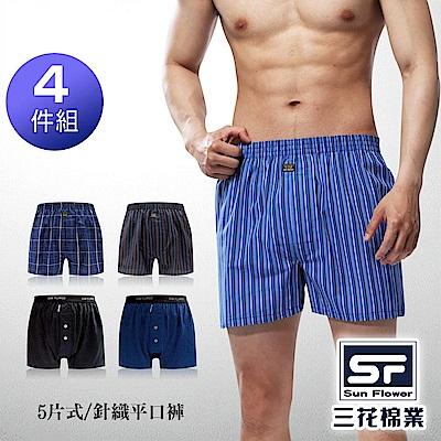 Sun Flower三花 5片式平口褲/針織平口褲.四角褲(4件組)