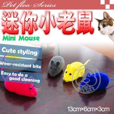 貓咪最愛玩具發聲迷你小老鼠*4隻(顏色隨機出貨)