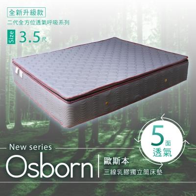 H&D 全方位透氣呼吸 歐斯本天絲透氣平衡三線獨立筒床墊 單人3.5尺*30cm