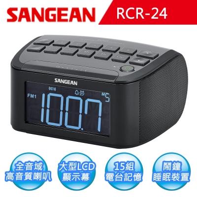 【SANGEAN】雙喇叭數位時鐘收音機(RCR-24)