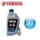 【山葉YAMAHA原廠油】YAMALUBE4-S泛用型900cc(24罐) product thumbnail 1