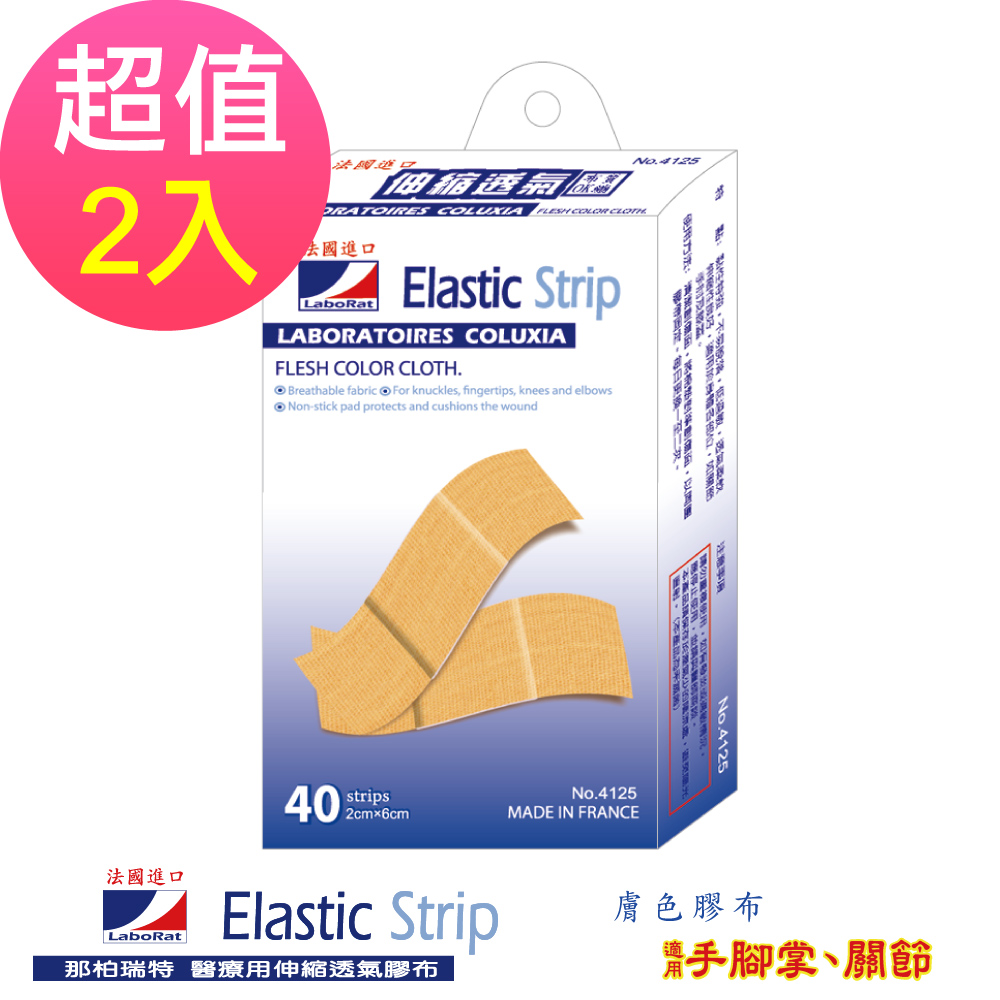 LaboRat那柏瑞特 伸縮膠布(中)40片/盒 2cm*6cm(2盒販售)