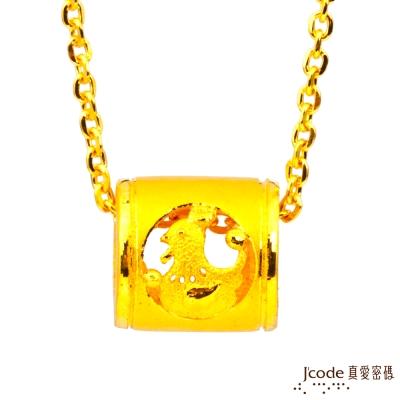 J'code真愛密碼 雞(酉)招貴人黃金項鍊
