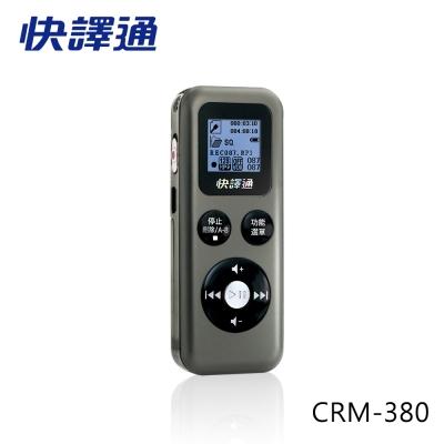 快譯通CRM-380數位立體聲錄音筆8G