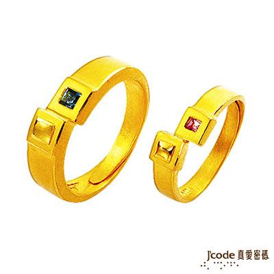 J'code真愛密碼-相守一生 純金對戒