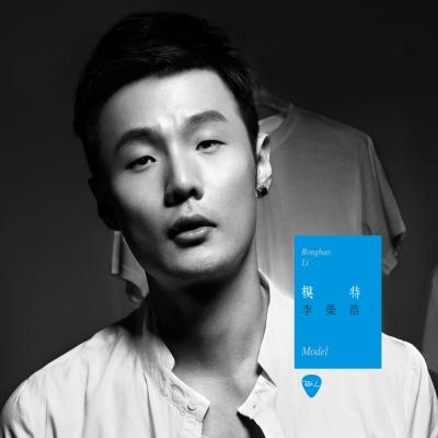 李榮浩(模特)
