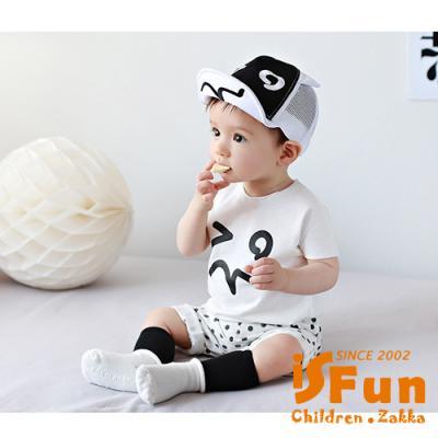 iSFun 俏皮表情 兒童網布棒球帽 白底黑面