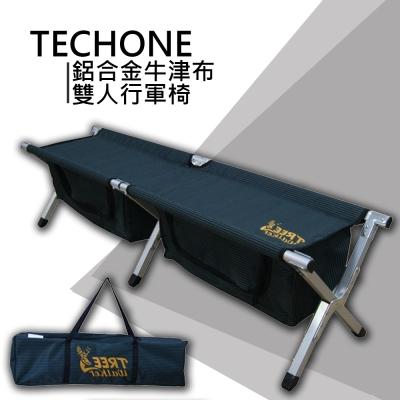 TECHONE 鋁合金牛津布雙人行軍椅