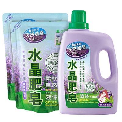 水晶肥皂 洗衣用液体-薰衣馬鞭草1+2組合(2.4kg/瓶 x1+ 1600g/包x2)