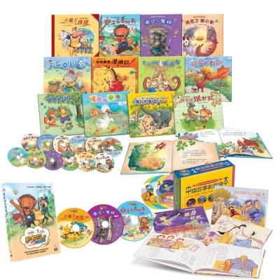 動物EQ故事繪本(12書)+動物EQ故事繪本DVD(3片)+中國故事創意繪本(4書)