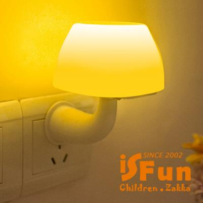 iSFun 奇幻大蘑菇 LED光控小夜燈 黃光