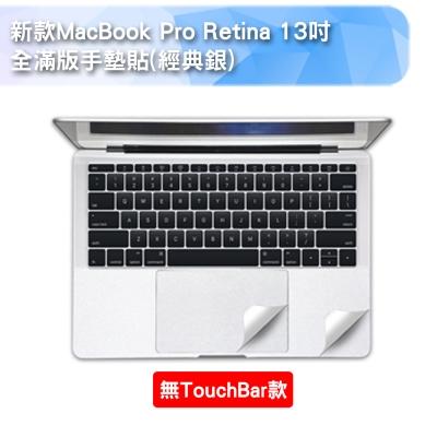 新款MacBook Pro Retina 13吋 全滿版手墊貼(A1708)