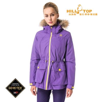 【hilltop山頂鳥】女款GoreTex防水3合1蓄熱羽絨外套F22FW0紫
