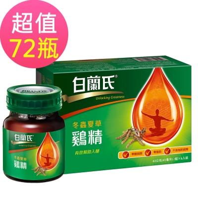 白蘭氏 冬蟲夏草雞精72瓶超值組