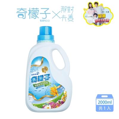 奇檬子X那對夫妻 清新伊蘭頂級香水洗衣精2000ML瓶裝(1入)