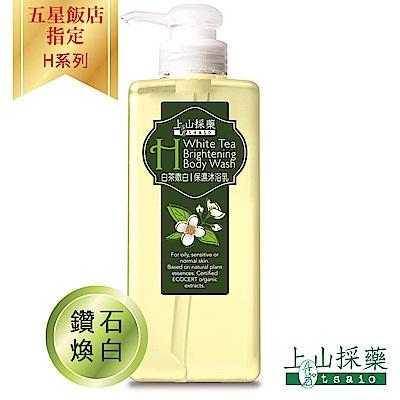 tsaio上山採藥 白茶嫩白保濕沐浴乳600ml