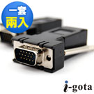 i-gota 監視器專用 VGA-RJ45長距離傳輸器2入
