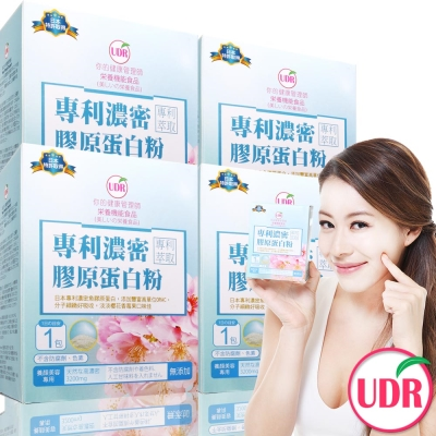 UDR-日本專利-濃密膠原蛋白粉x4盒