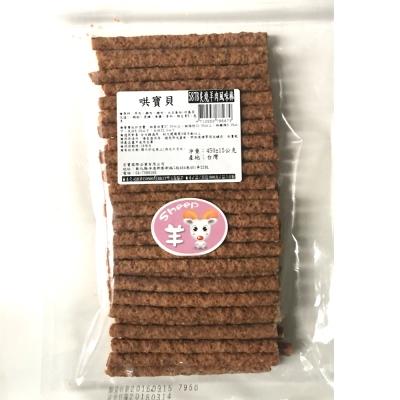寶貝餌子 哄寶貝˙炙燒羊肉風味棒(450g量販包×2包)
