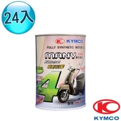 光陽KYMCO原廠油 MANY 噴射引擎專用機油0.8L(24罐)