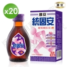 【國安】統固安葡萄糖胺液(60ml*20入)