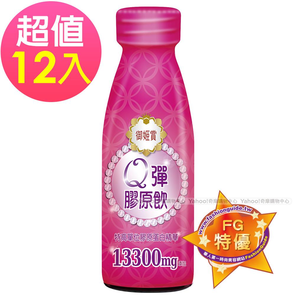 御姬賞-Q彈膠原飲12入
