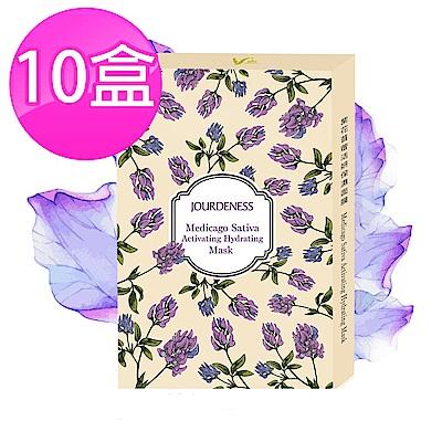 紫花苜蓿活妍保濕面膜(5片/盒)-10盒