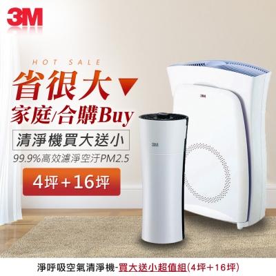 3M 淨呼吸空氣清淨機超值組(4坪淨巧型+16坪大坪數)