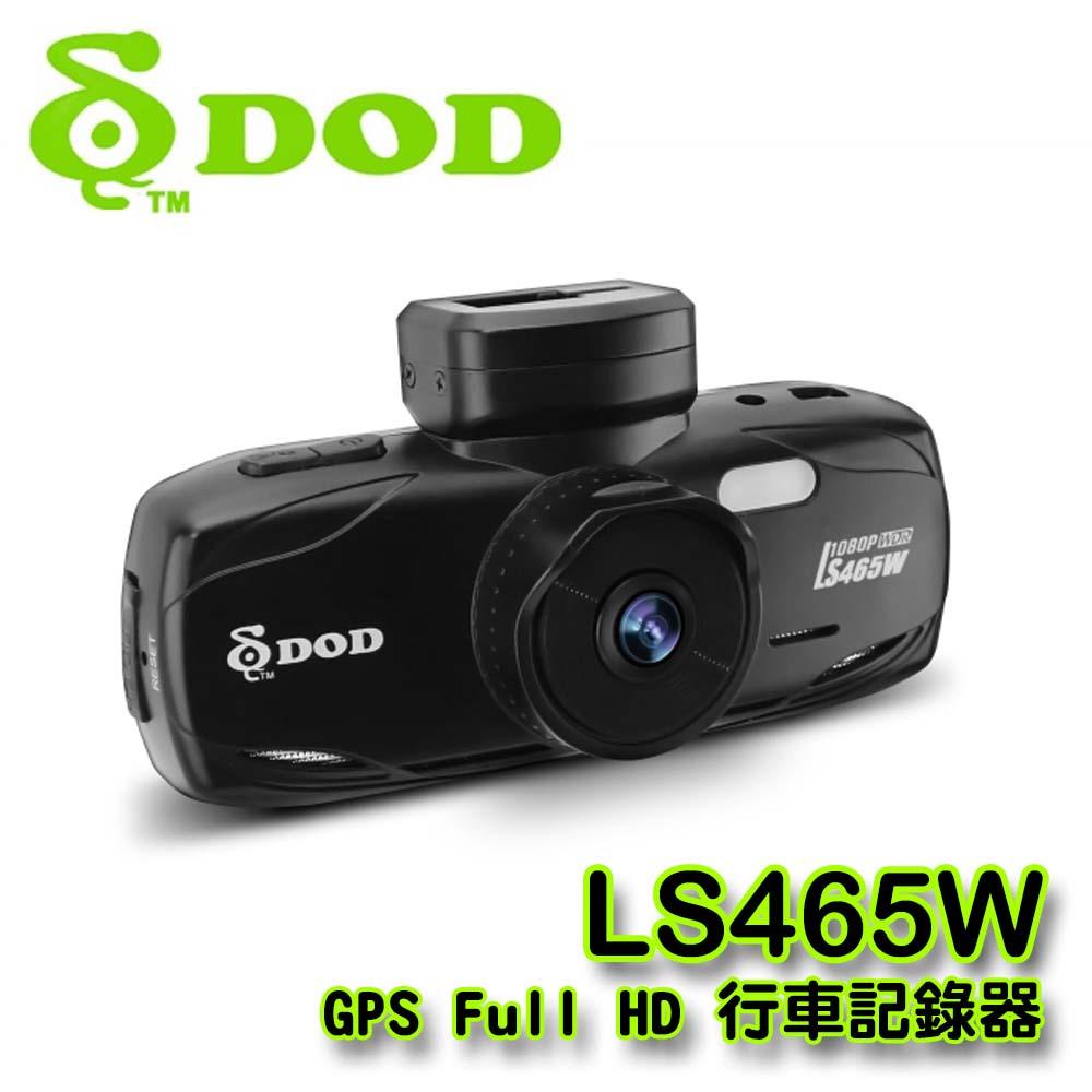 DOD LS465W SONY感光元件 Full HD GPS高畫質影音行車記錄器-快
