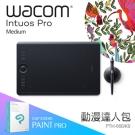 【動漫達人包】Intuos Pro medium 專業繪圖板 (PTH-660/K0)