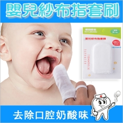 嬰兒乳牙舌苔紗布口腔清潔指套刷(6入/盒)共兩盒