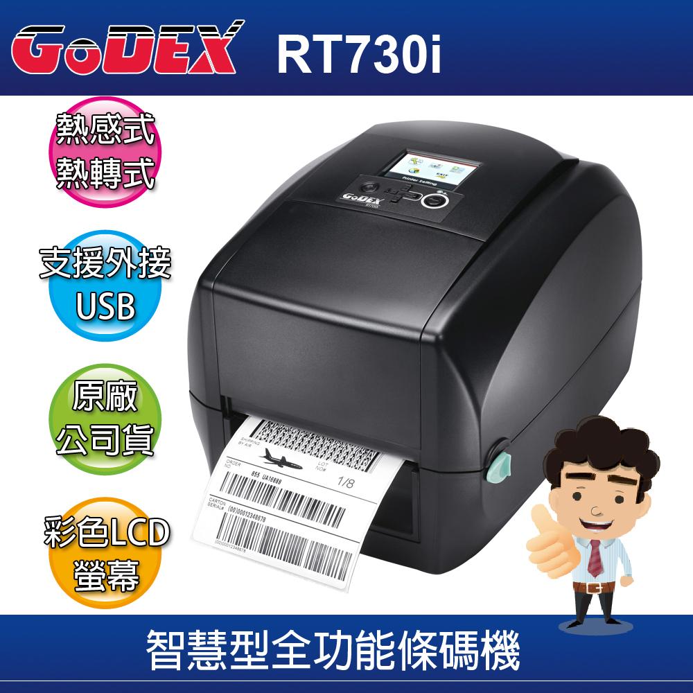 科誠GoDEX RT730i 熱感式/熱轉式 智慧型全功能條碼機