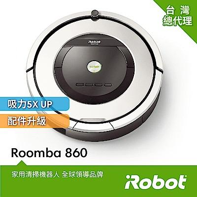 (無卡分期-12期)美國iRobot Roomba 860掃地機器人 總代理保固
