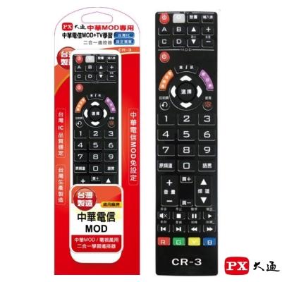 PX大通-CR-3-中華電信MOD-TV學習有線電