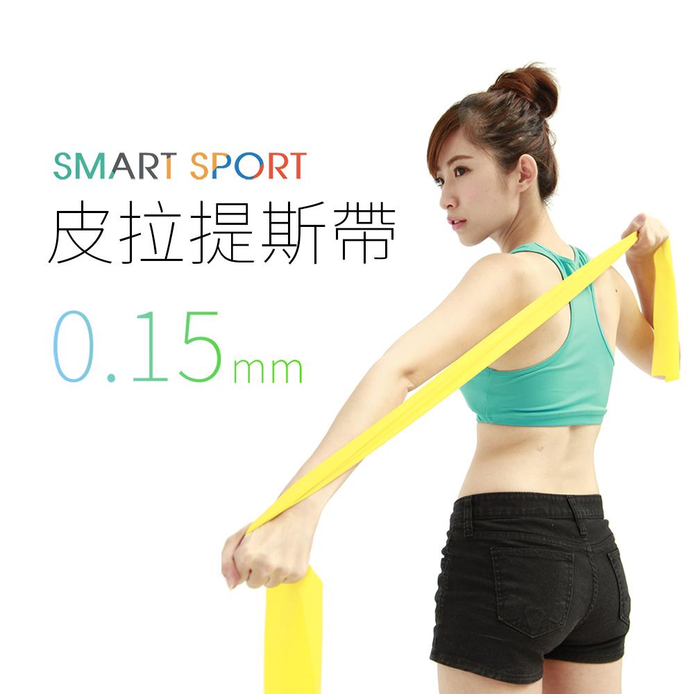 [SMART SPORT] 環保材質彼拉提斯帶 - 0.15mm 韓風色彩(太陽亮黃)