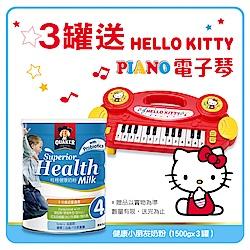 桂格奶粉3罐 再送電子琴
