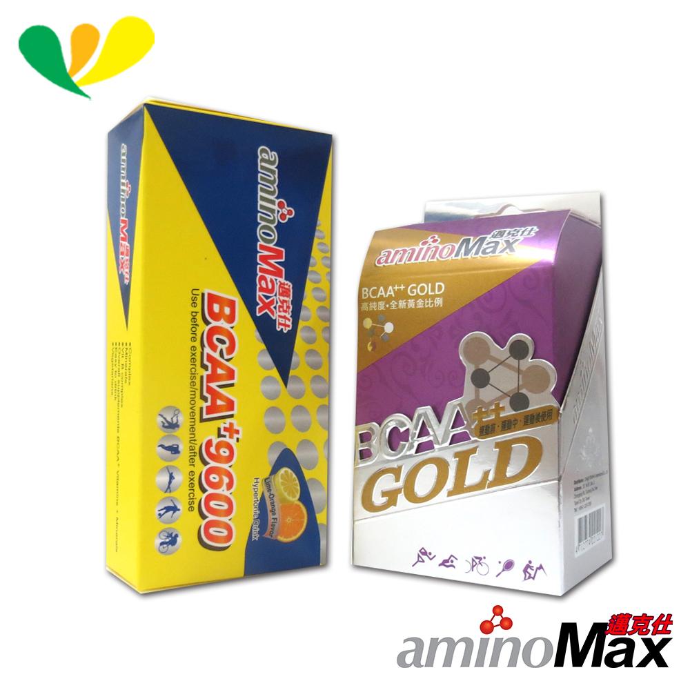 aminoMAX邁克仕 BCAA 9600+BCAA GOLD(各一盒)