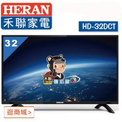 HERAN 32吋 LED液晶電視