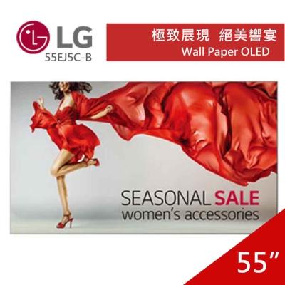 LG樂金 55型 Wall Paper OLED 55EJ5C-B