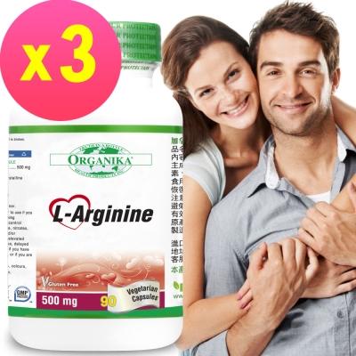 Organika優格康-天然左旋精胺酸膠囊500mg-90顆超值3瓶組