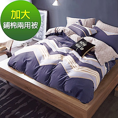 Ania Casa加州陽光 加大鋪棉兩用被套 100%精梳純棉 加大床包四件組