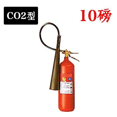 【防災專家】10型 二氧化碳滅火器  符合消防署認證 不腐蝕容器 不易變質