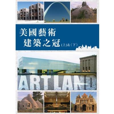 美國藝術:建築之冠(上)&(下) DVD