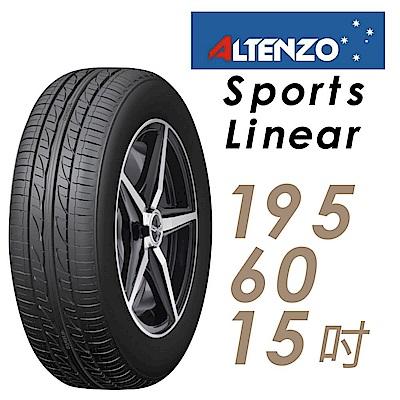 【澳洲曙光】輪胎 SL-1956015 88V