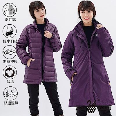 【遊遍天下】女二件式防風透濕+無縫JIS90%拒水羽絨外套J25001深紫