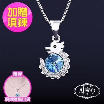 A1寶石   十二生肖水晶鑽925銀飾品純銀吊墜-龍   加贈項鍊