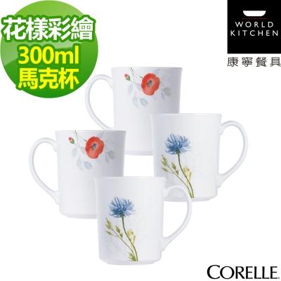 CORELLE康寧-花漾彩繪馬克杯4件組-405